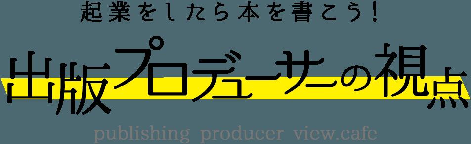 出版プロデューサーの視点